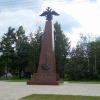 Памятник РВСНу (((, Выползово