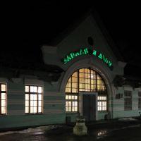☭☭☭Вокзв Западная Двина☭☭☭, Западная Двина