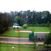 м9-Вид из окна гостиницы, Зубцов