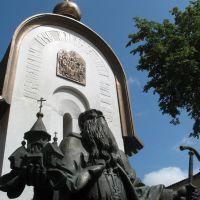 г. Калязин, памятник Макарию Калязинскому.., Калязин