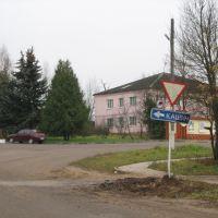 На Кашин, Кесова Гора