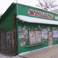 Женьшень    Shop, Кимры