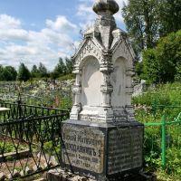 Памятник на могиле купца Бородавкина, Красный Холм