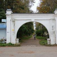Вход в парк Свободы, Осташков