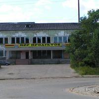 """Магазин """"Тройка"""", Селижарово"""