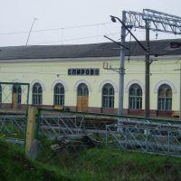 Вокзал Спирово, Спирово