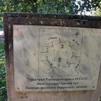 Торопец. Территория кремля, Торопец