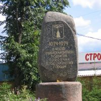 Monument (900 years of Toropets), Торопец