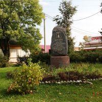 Памятник в честь 900 летия города, Торопец