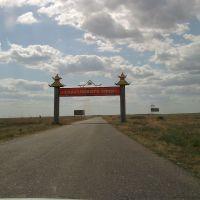 На границе Лаганского  и Черноземельского района Калмыкии., Комсомольский