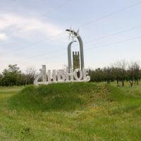 На въезде в село Дивное., Приютное