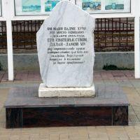 Памятный камень, Элиста