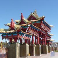 Входные ворота в буддийский храм. Элиста. Калмыкия., Элиста