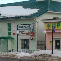 Градус ))), Бабынино