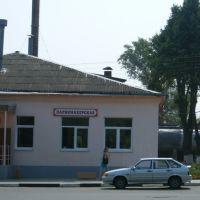 баня, Балабаново