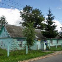 Почта, Барятино