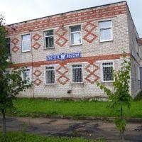 Pochta Betlitsa, Бетлица