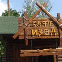 Café Izba, Боровск