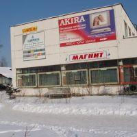 Магнит, Кондрово