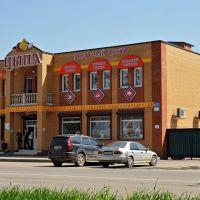 Торговый центр Цыпа, Малоярославец