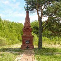 Памятник, Медынь