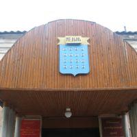 краеведческий музей, Медынь