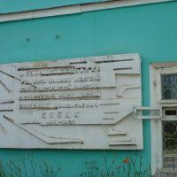 Мещовск, Мемориальная Доска Н.А. Кубяку, Мещовск