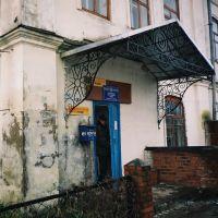 Отделение связи, Ульяново