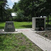 Комплекс памятников, Ферзиково