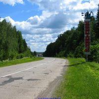 Въезд в с.Хвастовичи (06.06.2010), Хвастовичи