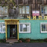 Grocery store, Ключи