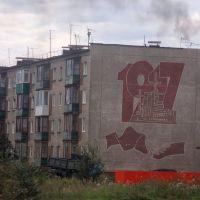 """Крейсер """"АВРОРА"""", Мильково"""