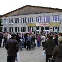 Дом культуры, Калевала