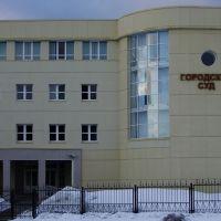 Городской суд, Костомукша