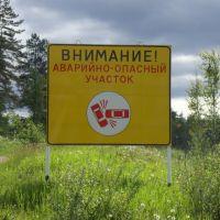 Вот такие дороги в Карелии, Лахденпохья