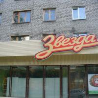 Центр города, Медвежьегорск