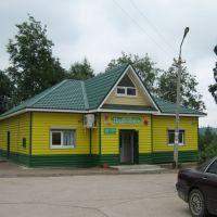 """Магазин """"Подсолнух"""" (9:00-21:00), Питкяранта"""
