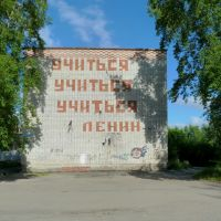 Стена школы № 6, Сегежа