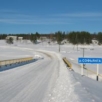 Road over strait between Topozero and Pjaozero, Софпорог