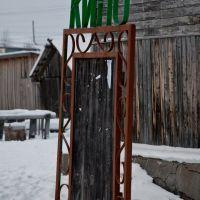 Culture house at Sofparog, Софпорог