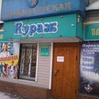 """Парикмахерская """"Кураж"""" на ул.Ленина, Белово"""