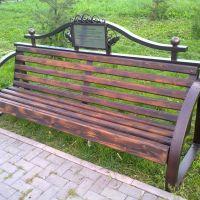 Парковый диван Амана Тулеева / Aman Tuleyevs park sofa., Белово