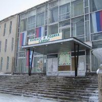 ДК, Белогорск
