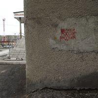 Гурьевск 002 RUSSIA RUSSIAN WILL RETURN. ВЕРНЕМ РОССИЮ РУССКИМ., Гурьевск