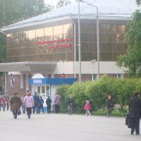 Кинотеатр Россия, Киселевск