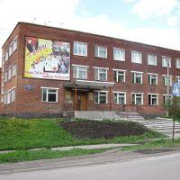 Музыкальная школа, Киселевск