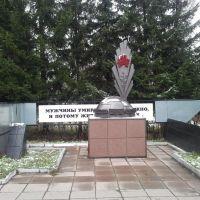У Военкомата, Ленинск-Кузнецкий