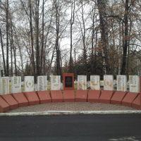 Героям ВОВ у ЦДК, Ленинск-Кузнецкий