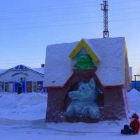 Лягушка & Волк, Мариинск