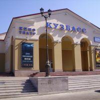 Кузбасс, Междуреченск